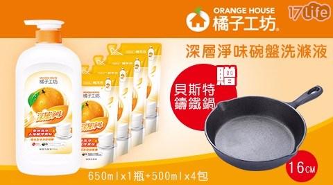 橘子工坊/鑄鐵平底鍋/洗碗精/洗滌液/鑄鐵鍋
