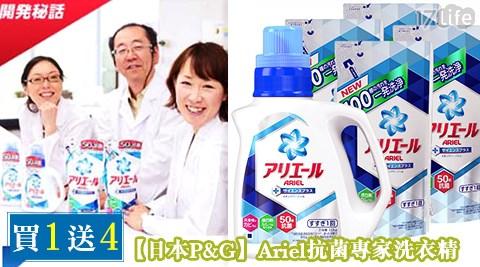 平均每組最低只要510元起(含運)即可享有買1送4【日本P&G】抗菌專家Ariel超濃縮洗衣精1瓶(1kg/瓶)+洗衣精補充包4包(770g/包):1組/2組/3組/5組。