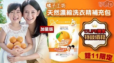 橘子工坊 加量版天然濃縮洗衣精補充包/橘子工坊/洗衣精/補充包