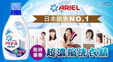 P&G日本Ariel濃縮洗衣精/P&G/Ariel/洗衣精/濃縮洗衣精