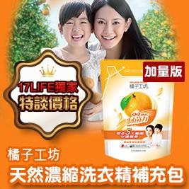 橘子工坊-加量版洗衣精補充包(預購)