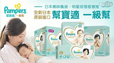 【幫寶適】 一級幫/一級幫/幫寶適/紙尿褲/尿布/紙尿布/嬰兒/幼兒/新生兒