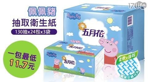 【五月花】抽取式衛生紙130抽*24包*3袋-佩佩豬版
