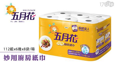 平均最低只要649元起(含運)即可享有【五月花】妙用廚房紙巾:1箱/2箱(112組x6捲x8袋/箱)。