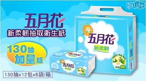 五月花新柔韌衛生紙130抽-加量不加價