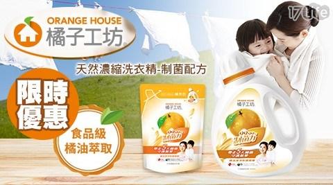橘子工坊/天然濃縮洗衣精/制菌配方/補充包/濃縮/洗衣精/衣物/1700ml/清潔/限時