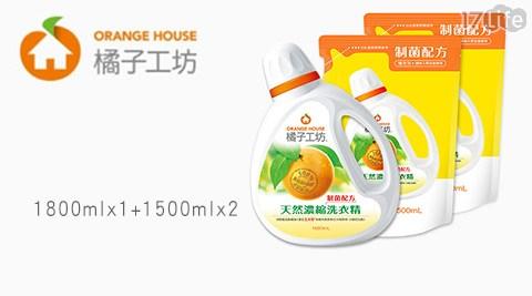 只要599元(含運)即可享有【橘子工坊】原價896元衣物類天然濃縮洗衣精1瓶(1800ml)+洗衣精補充包-制菌活力2包(1500ml) 一組。