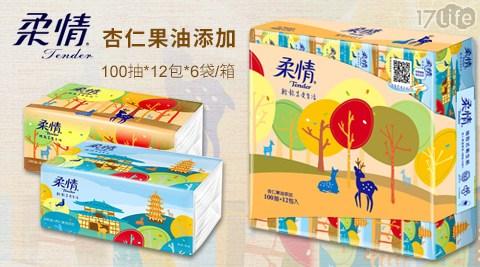 平均每箱最低只要650元起(含運)即可享有【柔情】杏仁果油添加抽取式衛生紙1箱/2箱(100抽x12包x6袋/箱)。