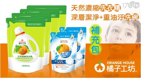 【橘子工坊】天然濃縮洗衣精補充包1500ml*4包-深層潔淨+重油汙洗