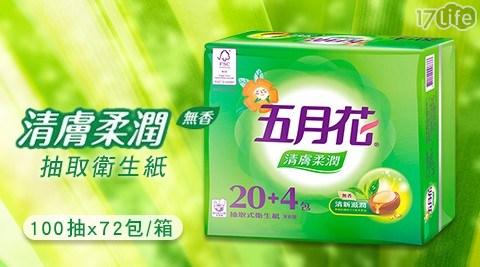 限時優惠【五月花】清膚柔潤抽取衛生紙(100抽x72包/箱)