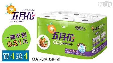 只要596元(含運)即可享有【五月花】原價1,112元買4袋送4袋!超強韌廚房紙巾1箱(60組x6捲/袋,共8袋)。