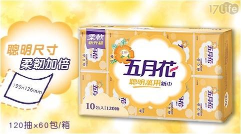 五月花/聰明萬用紙巾/紙巾/120抽/60包/衛生紙/消耗品/日用品