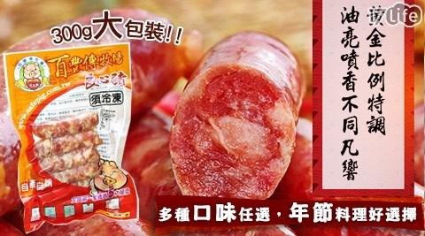 百豐傳牧場/良心豬/香腸/古早味/咖哩/蒜味/黑胡椒/烤肉/原味/豬肉/冷凍調理