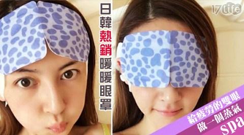 平均最低只要17元起即可享有日韓熱銷暖暖眼罩平均最低只要17元起即可享有日韓熱銷暖暖眼罩:5入/10入/30入/60入,每入味道可任選:無味/玫瑰/茉莉/洋甘菊/薰衣草。