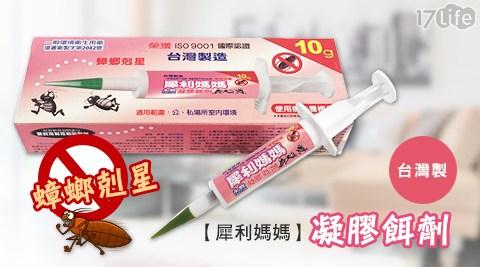 【犀利媽媽】台灣製-蟑螂剋星凝膠餌劑10g