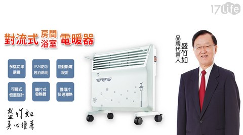 電暖器/暖氣/乾濕兩用/防水電暖器/防水暖氣/暖氣機/暖器/壁掛電暖器