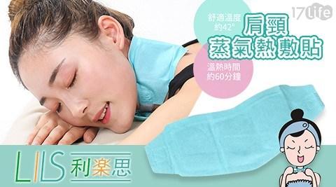 LILS/肩頸蒸氣熱敷貼/肩頸/蒸氣/熱敷貼