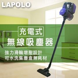【LAPOLO】充電式手持無線吸塵器