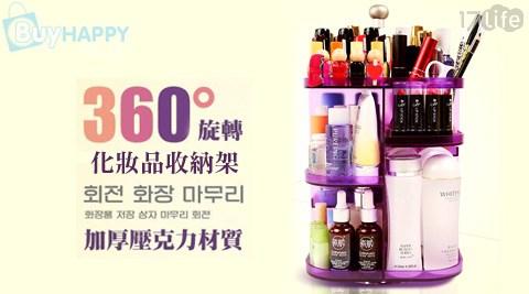 平均每台最低只要370元起(含運)即可購得韓國熱銷360度可旋轉式化妝品收納架1台/2台/4台,顏色:白色/紫色/粉色。