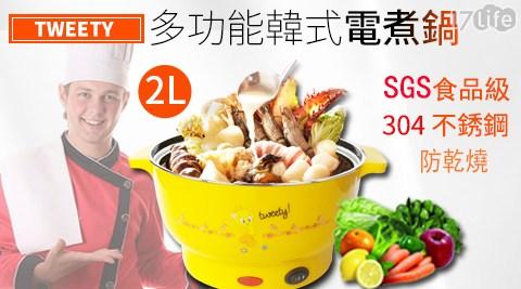 美食鍋/不鏽鋼/電火鍋/蒸煮鍋