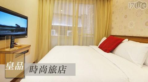 皇品時尚旅店/皇品/休息/板橋/旅館/府中
