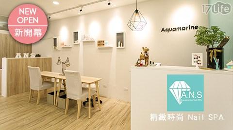 Aquamarine/海藍寶石/美甲/東區/中山站/nail spa/睫毛嫁接