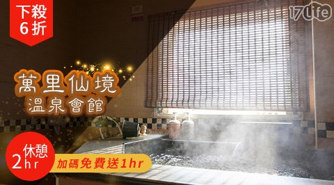 萬里仙境溫泉會館/雙人/金山/泡湯/休息