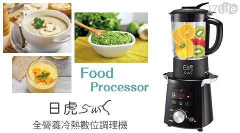 只要9900元(含運)即可購得【日虎】原價19900元全營養冷熱數位調理機1台,購買即享1年保固服務!