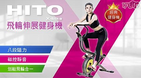 【HITO】飛輪折疊伸展健身機
