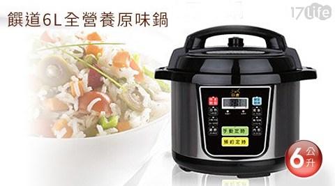 【日虎】饌道6L全營養原味鍋(不銹鋼內鍋)(S-350)