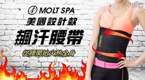 爆汗腰帶/腰帶/MOLT SPA/運動/健身