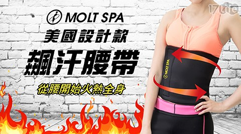 MOLT SPA極效爆汗腰帶,全新設計款,採用全新織法,用料升級,彈力極佳,舒適服貼。內層蜂巢加壓