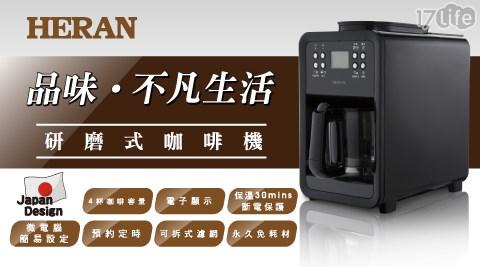 禾聯/咖啡/咖啡機/研磨式/美式