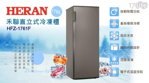 禾聯/冰箱/冰櫃/小冰櫃/冷凍櫃