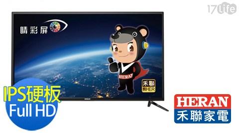 液晶電視/禾聯/IPS/LED