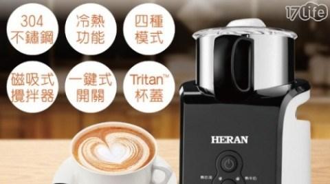 咖啡/奶泡/攪拌/禾聯/不鏽鋼/奶泡機/冷熱電動磁浮奶泡機/電動磁浮/打奶泡機