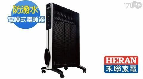 只要 2,990 元 (含運) 即可享有原價 3,990 元 【HERAN禾聯】防潑水電膜式電暖器 12R01-HMH