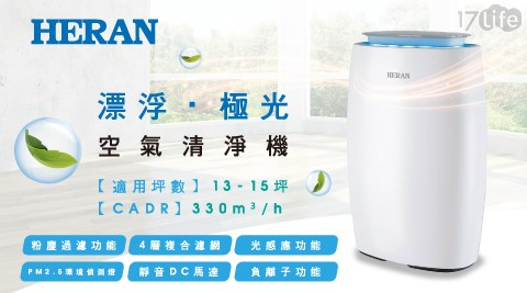 禾聯 智慧抗敏空氣清淨機HAP-330M1
