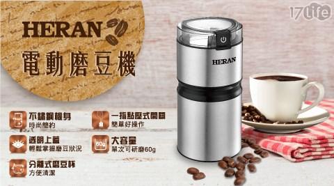 【HERAN 禾聯】簡約輕巧電動磨豆機 HCG-60K1