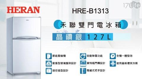 禾聯/冰箱/雙門冰箱/含基本安裝