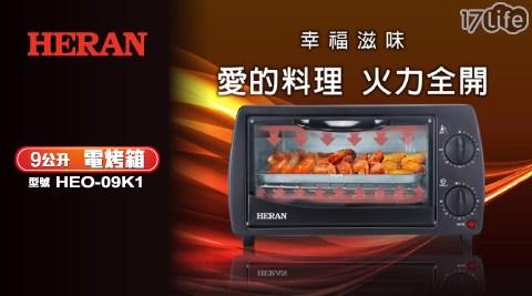 禾聯 HERAN 9L二旋鈕電烤箱