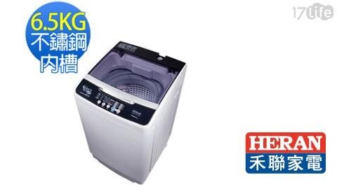 洗衣機/禾聯