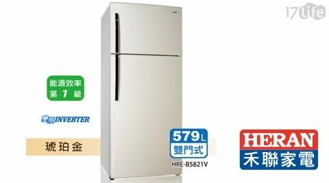 【HERAN禾聯】579L雙門冰箱HRE-B5821V