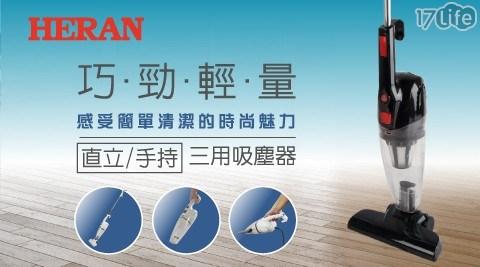 強勁220W吸力,搭配醫療級HEPA濾網與龍捲風集塵系統,禾聯最輕巧實用的居家吸塵器