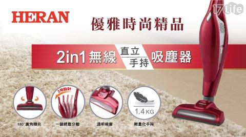 【禾聯 HERAN】2in1無線直立/手持吸塵器 HVC-19E1R
