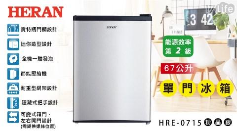 禾聯/冰箱/小冰箱