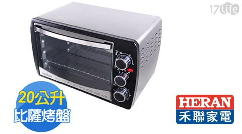 【HERAN禾聯】20L三旋鈕電烤箱(HEO-2001SGH)