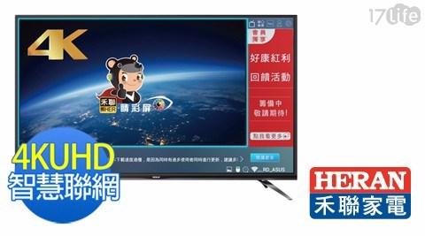 電視/禾聯/液晶電視/LED/智慧電視/聯網