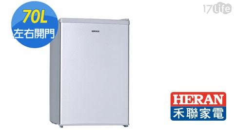 電冰箱/冰箱/一級節能/禾聯