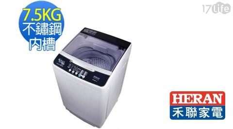 洗衣機/全自動洗衣機/禾聯
